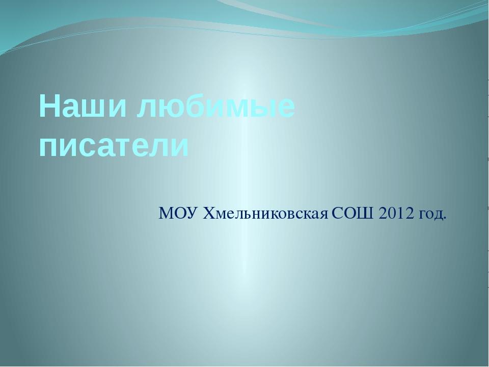 Наши любимые писатели МОУ Хмельниковская СОШ 2012 год.