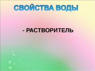 - РАСТВОРИТЕЛЬ