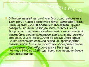 В России первый автомобиль был сконструирован в 1896 году в Санкт-Петербурге