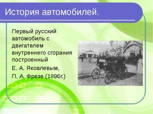 История автомобилей. Первый русский автомобиль с двигателем внутреннего сгора