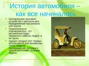 Автомобилем называют устройство с мотором для передвижения пассажиров или гр