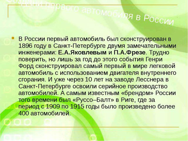 В России первый автомобиль был сконструирован в 1896 году в Санкт-Петербурге...