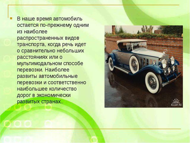 В наше время автомобиль остается по-прежнему одним из наиболее распространенн...