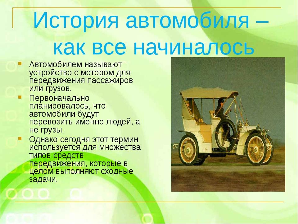 Автомобилем называют устройство с мотором для передвижения пассажиров или гр...