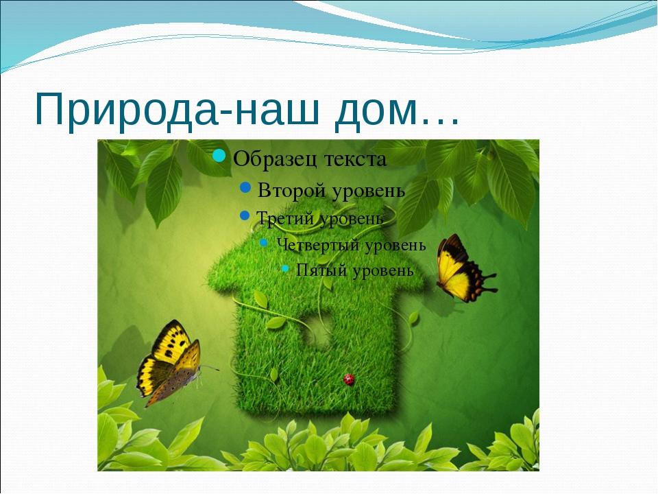 Природа-наш дом…