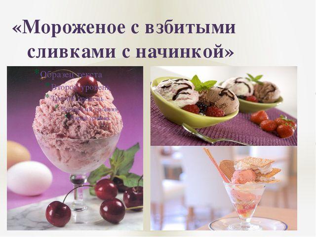 «Мороженое с взбитыми сливками с начинкой»