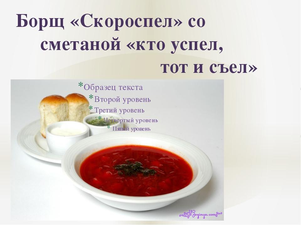 Борщ «Скороспел» со сметаной «кто успел, тот и съел»