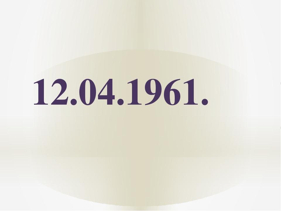 12.04.1961.