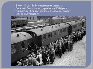 В сентябре 1941-го немецкие жители Зоркино были депортированы в Сибирь и Каза