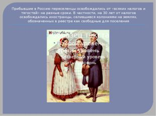 Прибывшие в Россию переселенцы освобождались от «всяких налогов и тягостей» н