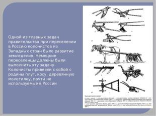 Одной из главных задач правительства при переселении в Россию колонистов из З