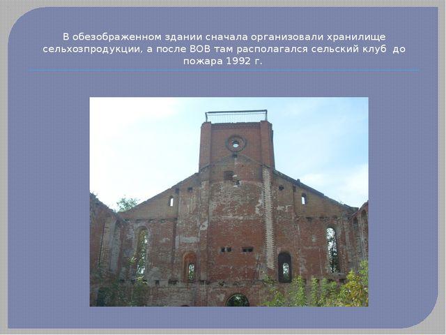 В обезображенном здании сначала организовали хранилище сельхозпродукции, а по...