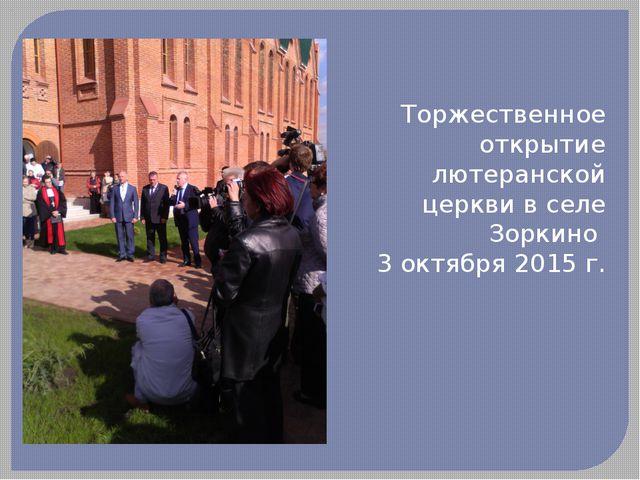 Торжественное открытие лютеранской церкви в селе Зоркино 3 октября 2015 г.