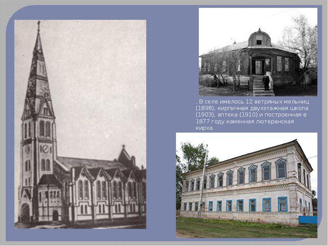 . В селе имелось 12 ветряных мельниц (1898), кирпичная двухэтажная школа (190...
