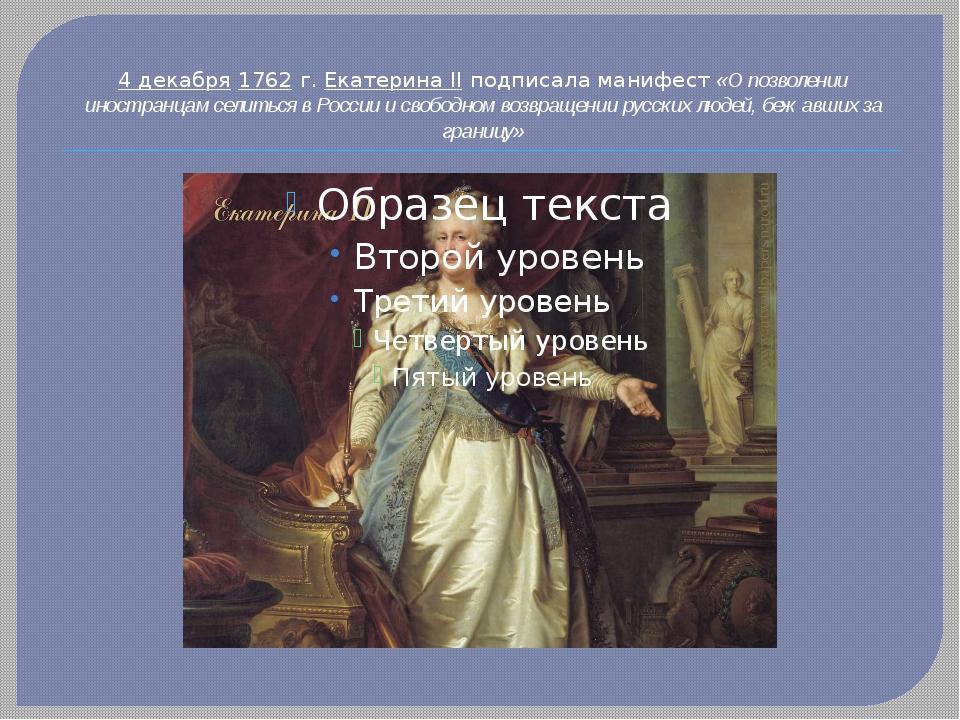 4 декабря1762г.Екатерина IIподписала манифест«О позволении иностранцам с...