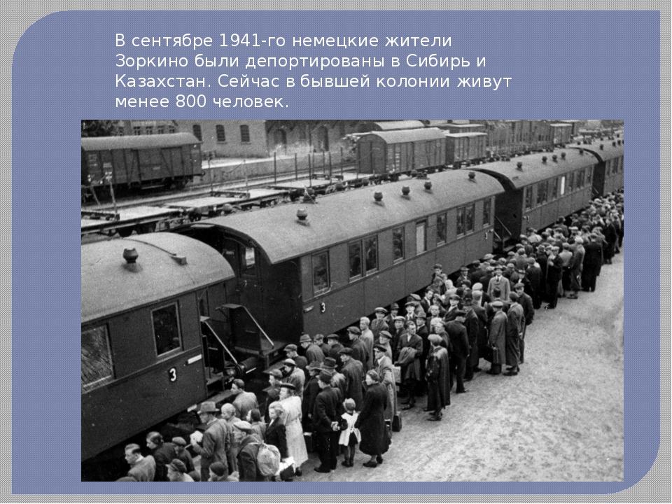 В сентябре 1941-го немецкие жители Зоркино были депортированы в Сибирь и Каза...