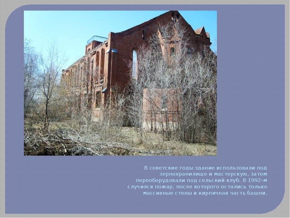 В советские годы здание использовали под зернохранилище и мастерскую, затем п...