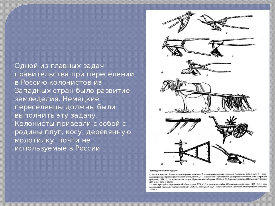 Одной из главных задач правительства при переселении в Россию колонистов из З...