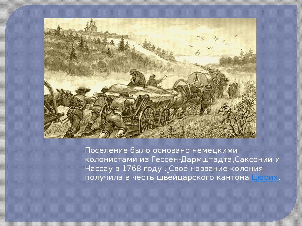 Поселение было основано немецкими колонистами из Гессен-Дармштадта,Саксонии и...