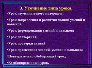 3. Уточнение типа урока. Урок изучения нового материала; Урок закрепления и р