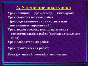 Урок- лекция; урок-беседа; кино-урок; Урок самостоятельных работ (репродуктив