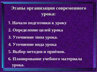 Этапы организации современного урока: 1. Начало подготовки к уроку 2. Определ
