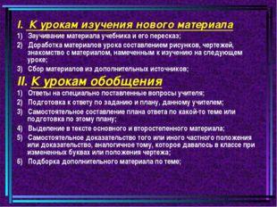 I.К урокам изучения нового материала 1) Заучивание материала учебника и е
