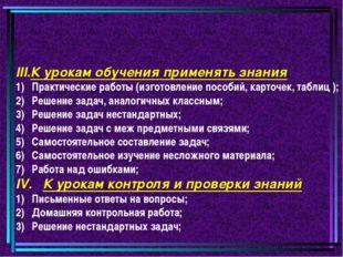 III.К урокам обучения применять знания 1) Практические работы (изготовление