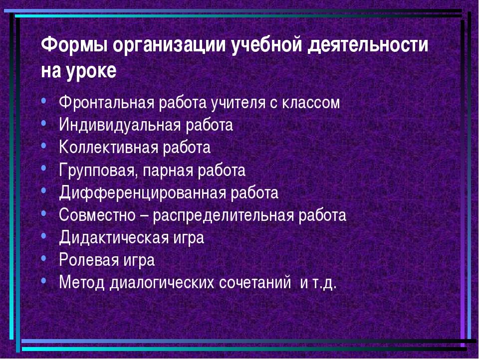 Формы организации учебной деятельности на уроке Фронтальная работа учителя с...