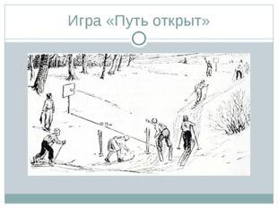 Игра «Путь открыт»