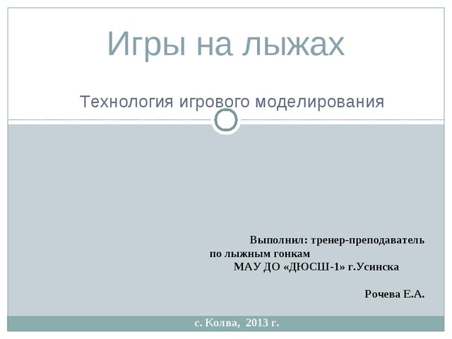 Игры на лыжах Выполнил: тренер-преподаватель по лыжным гонкам МАУ ДО «ДЮСШ-1...