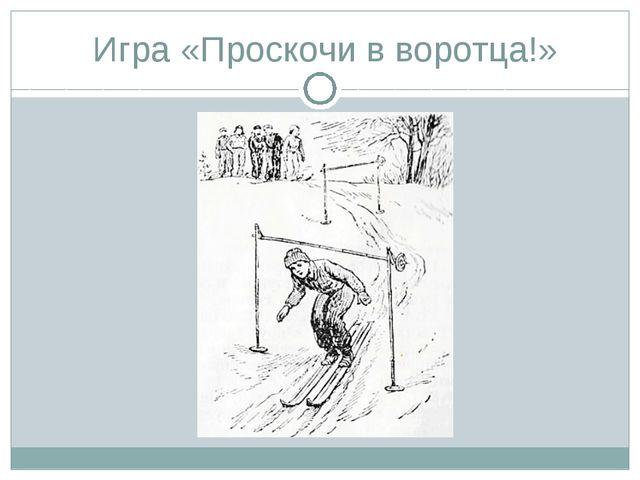 Игра «Проскочи в воротца!»