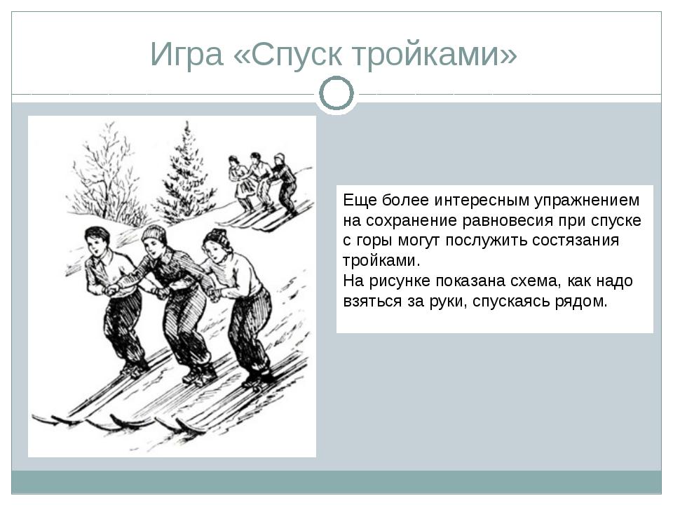 Игра «Спуск тройками» Еще более интересным упражнением на сохранение равновес...