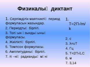 Физикалық диктант 1. Серпімділік маятниктің период формуласын жазындар. 2. Пе