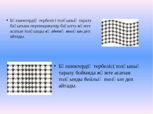 Бөлшектердің тербелісі толқының таралу бағытына перпендикуляр бағытта жүзеге