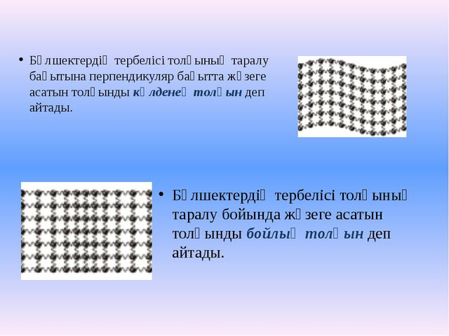 Бөлшектердің тербелісі толқының таралу бағытына перпендикуляр бағытта жүзеге...