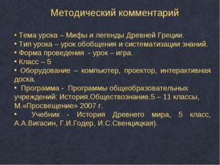 Тема урока – Мифы и легенды Древней Греции. Тип урока – урок обобщения и сис