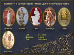Привести в соответствие имена древнегреческих богов Деметра Афина Аид Артемид