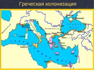 Греческая колонизация ч е р н о е м о р е