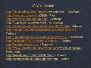 http://blogs.privet.ru/community/swordofthe - Посейдон http://www.nextohm.com