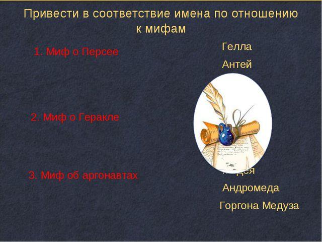 Привести в соответствие имена по отношению к мифам 1. Миф о Персее 2. Миф о Г...