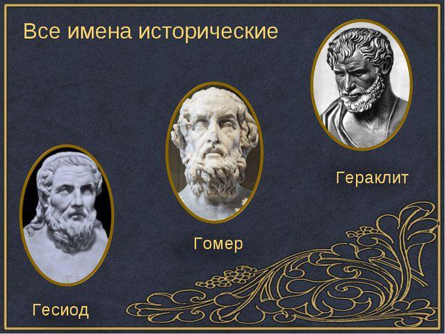 Все имена исторические Гесиод Гомер Гераклит