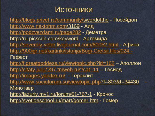 http://blogs.privet.ru/community/swordofthe - Посейдон http://www.nextohm.com...