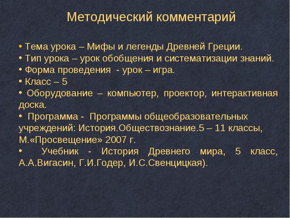 Тема урока – Мифы и легенды Древней Греции. Тип урока – урок обобщения и сис...