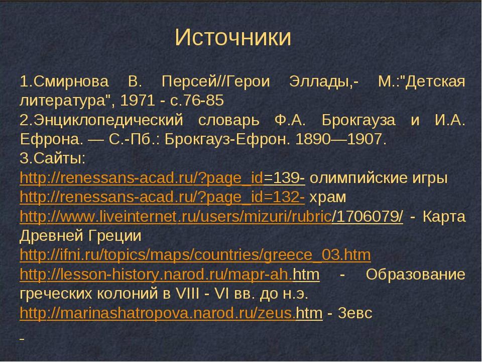 """Источники 1.Смирнова В. Персей//Герои Эллады,- М.:""""Детская литература"""", 1971..."""