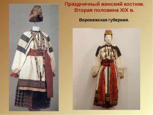 Праздничный женский костюм. Вторая половина XIX в. Воронежская губерния.