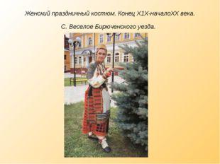 Женский праздничный костюм. Конец Х1Х-началоХХ века. С. Веселое Бирюченского