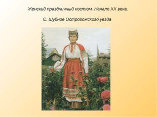 Женский праздничный костюм. Начало XX века. С. Шубное Острогожского уезда