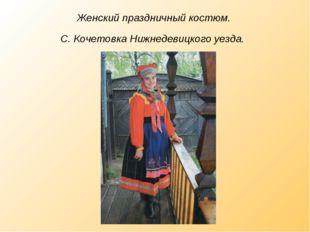 Женский праздничный костюм. С. Кочетовка Нижнедевицкого уезда.