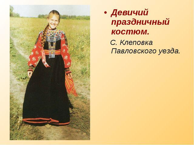 Девичий праздничный костюм. С. Клеповка Павловского уезда.